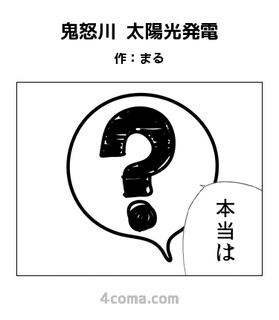 鬼怒川 太陽光発電.jpg